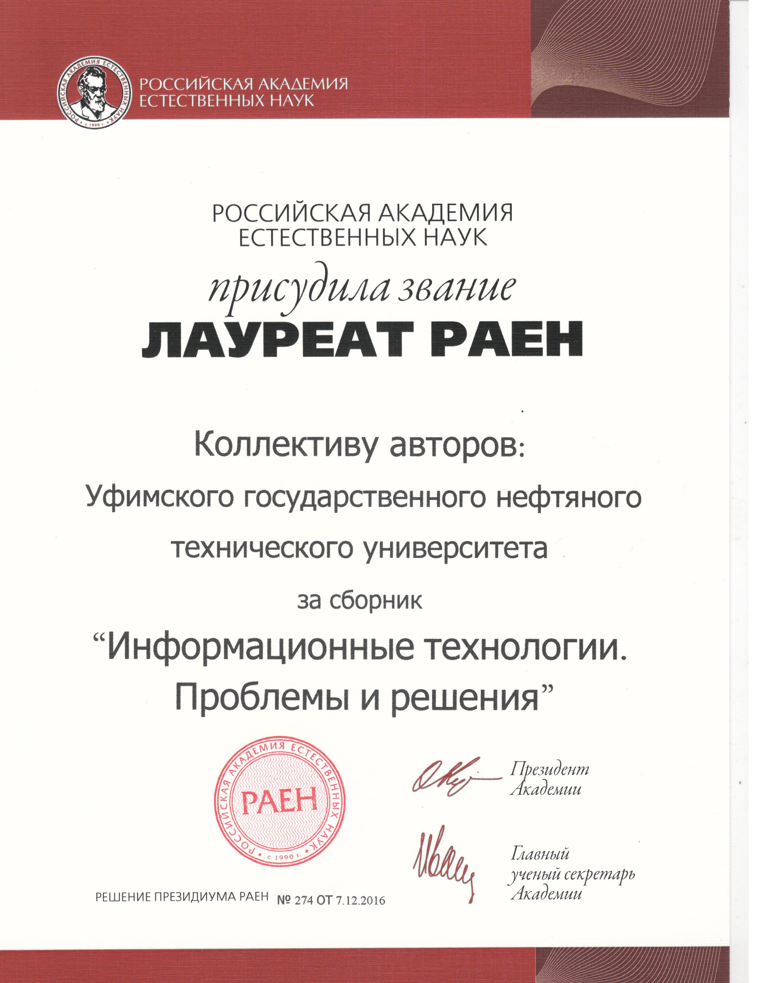 Лауреат РАЕН, №274 от 07.12.2016, #КафедраВТИК, #ВТИК, #ФАПП, #УГНТУ, #РАЕН