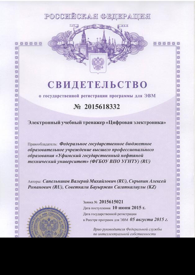 Свидетельство 2015618332, #кафедравтик, #ВТИК, #ФАПП, #УГНТУ
