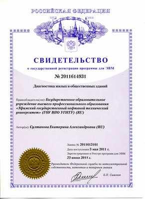 Свидетельство 2011614931, #кафедравтик, #ВТИК, #ФАПП, #УГНТУ