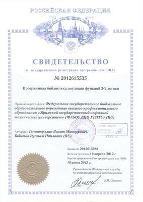 Свидетельство 2012615535, #кафедравтик, #ВТИК, #ФАПП, #УГНТУ