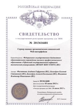 Свидетельство 2013616681, #кафедравтик, #ВТИК, #ФАПП, #УГНТУ