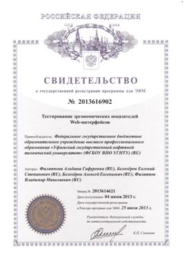 Свидетельство 2013616902m #кафедравтик, #ВТИК, #ФАПП, #УГНТУ