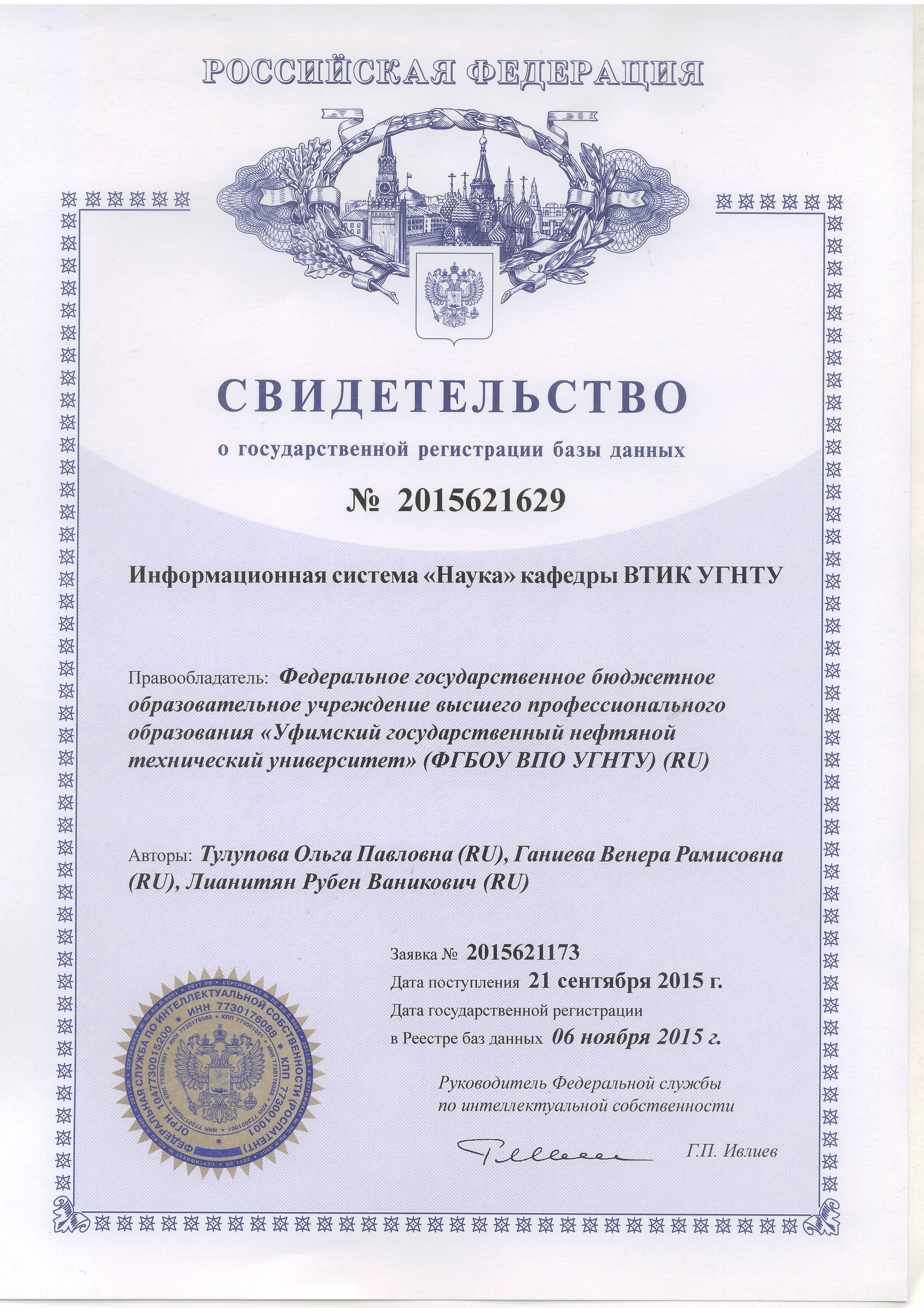 Свидетельство 201521629, #кафедравтик, #ВТИК, #ФАПП, #УГНТУ