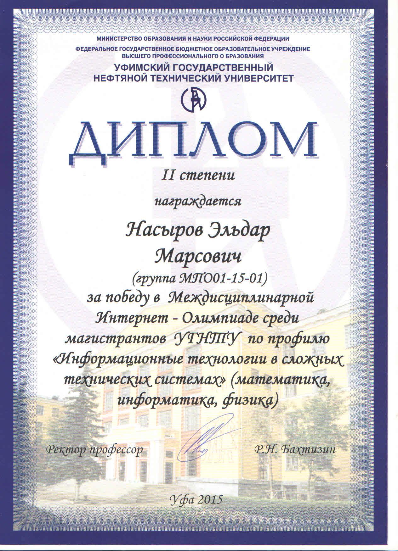 Насыров Эльдар (МПО01-15-01), #КафедраВТИК, #ФАПП, #ВТИК, #УГНТУ