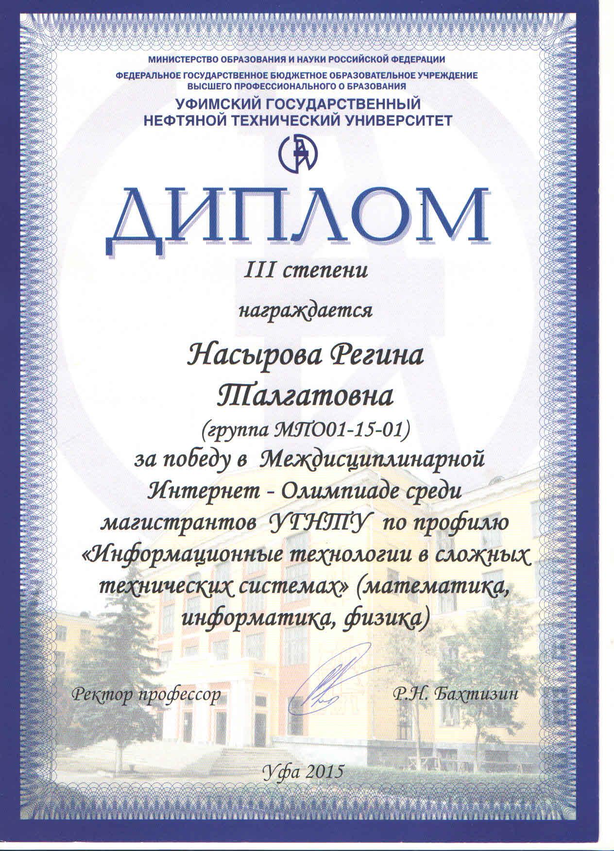 Насырова Регина (МПО01-15-01), #КафедраВТИК, #ФАПП, #ВТИК, #УГНТУ
