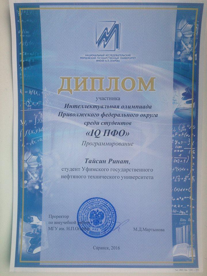 Тайсин Ринат (МПО01-15-01) - IQ ПФО, #кафедравтик, #ВТИК, #ФАПП, #УГНТУ