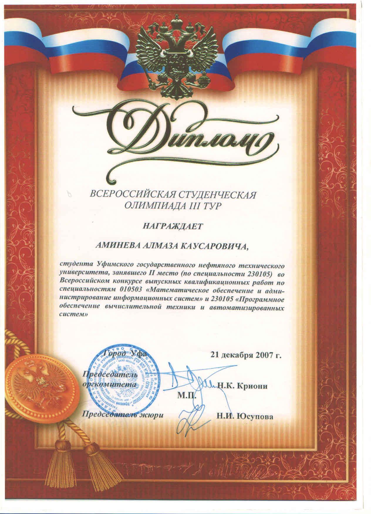 Аминев, #кафедравтик, #ВТИК, #ФАПП, #УГНТУ, #USPTU