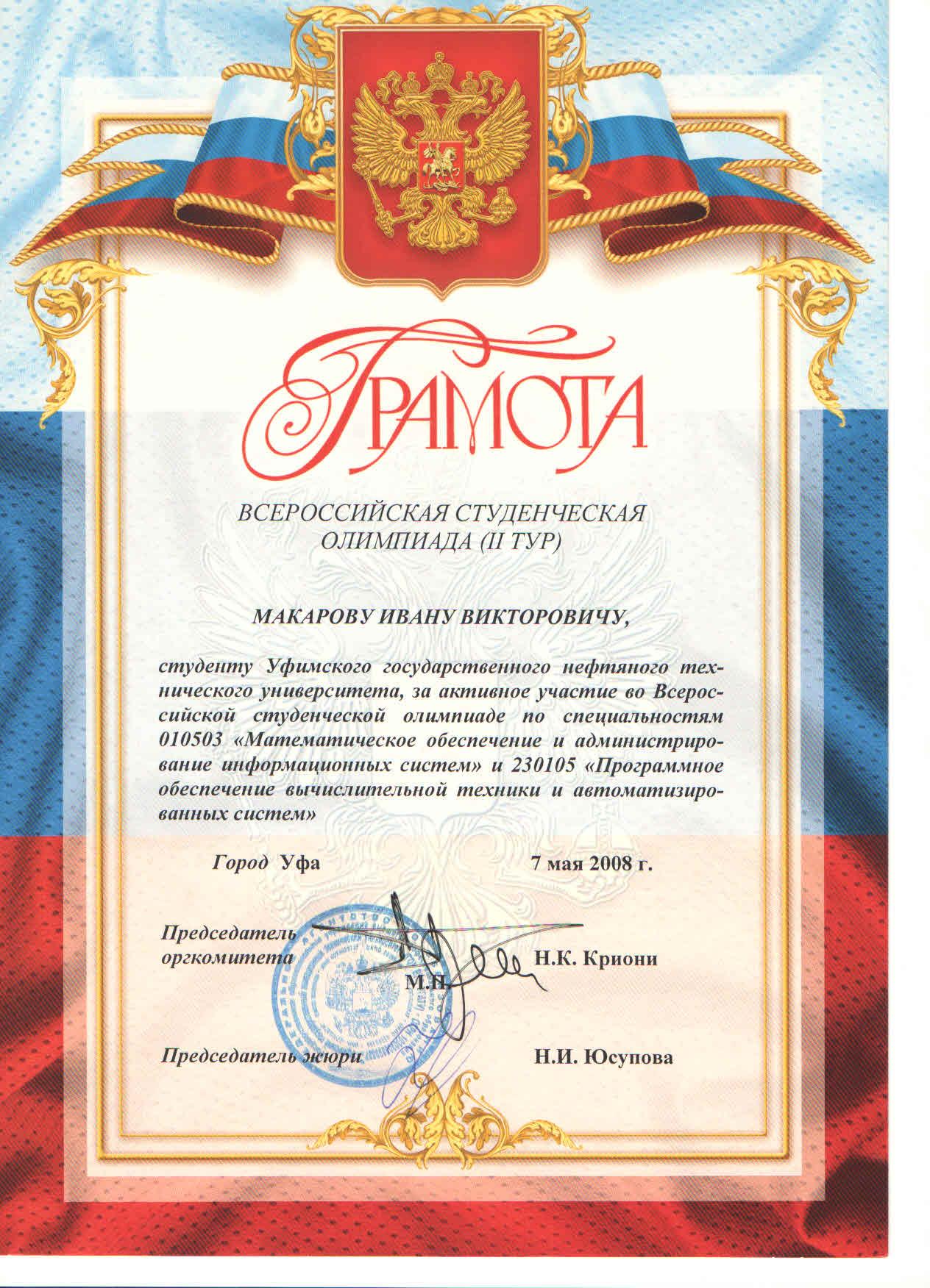 Макаров, #кафедравтик, #ВТИК, #ФАПП, #УГНТУ, #USPTU