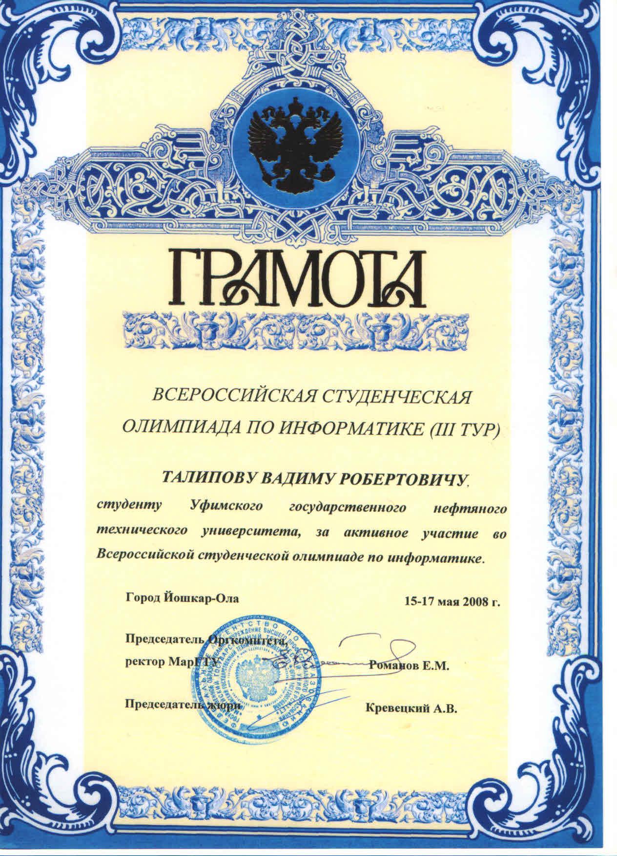 Талипов, #кафедравтик, #ВТИК, #ФАПП, #УГНТУ, #USPTU
