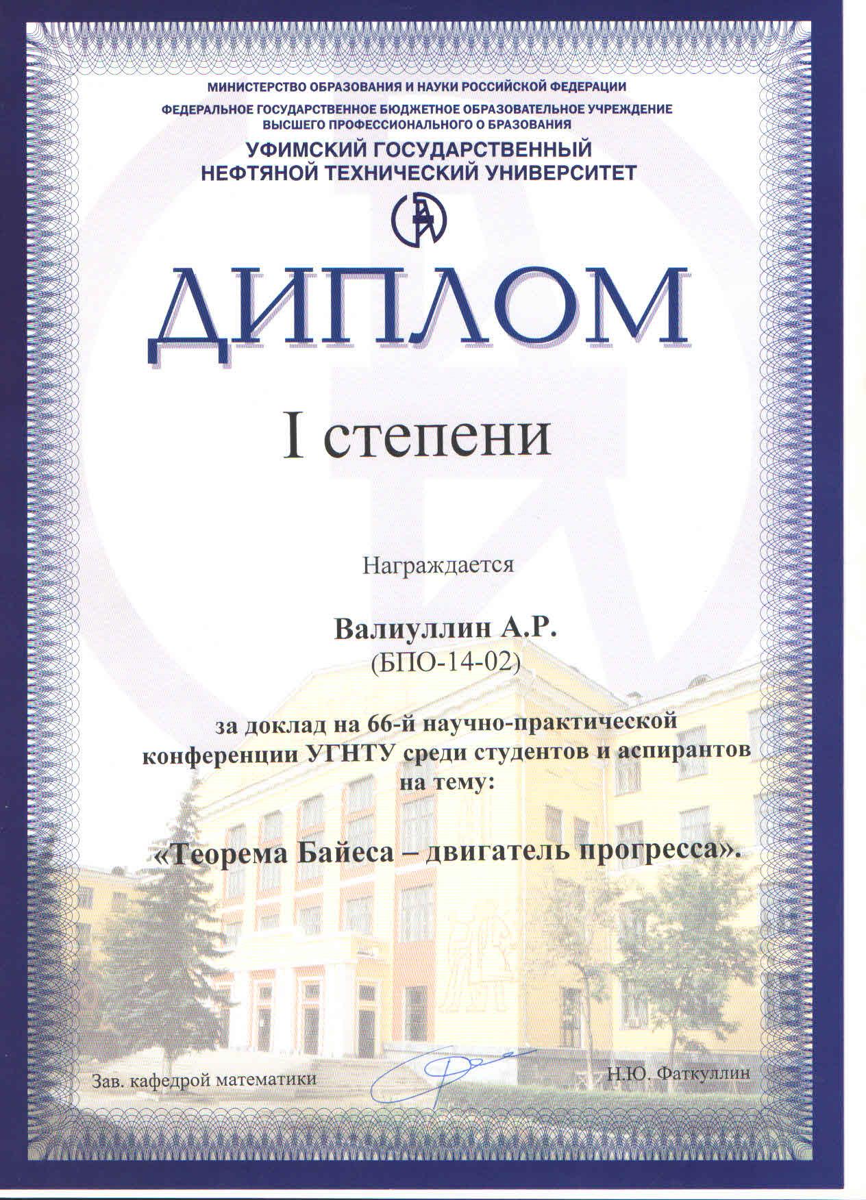 Валиуллин (БПО-14), #кафедравтик, #ВТИК, #ФАПП, #УГНТУ, #USPTU