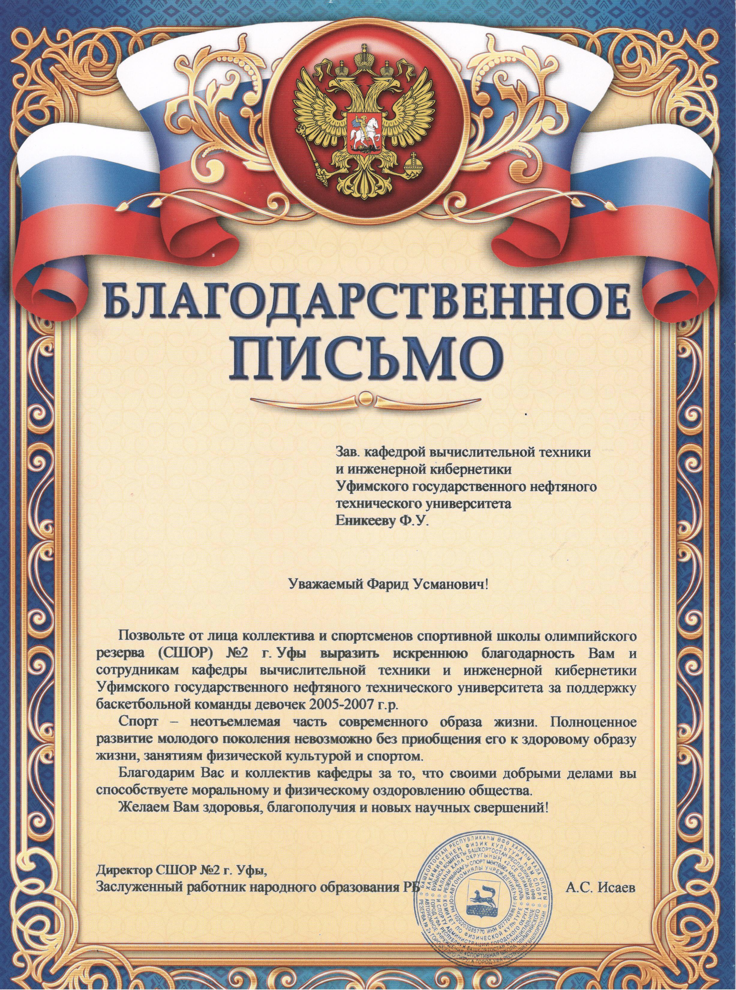 СШОР-2, #Кафедра_ВТИК, #ВТИК, #ФАПП, #УГНТУ, #Уфа, #Башкортостан